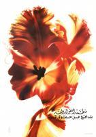"""Plakát egyptské Amnesty International """"Obhájci práv žen"""""""